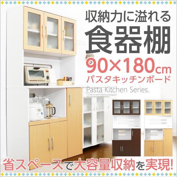 ツートン食器棚【パスタキッチンボード】(幅90cm×高さ180cmタイプ)|momoda