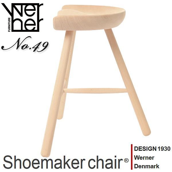 シューメーカーチェア スツールNo.49 無塗装 Shoemaker Werner 北欧 デンマーク ワーナー社|momoda