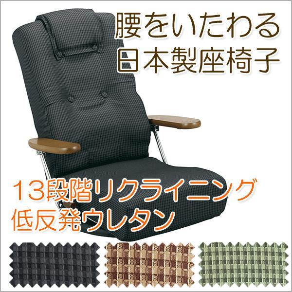 腰をいたわる日本製座椅子 YS-1300HR|momoda