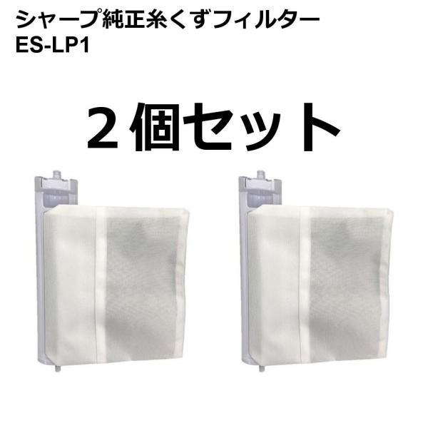 【メーカー純正品2SET】ES-LP1 シャ ープ [SHARP]洗濯機用糸くずフィ ルター ES-LP1
