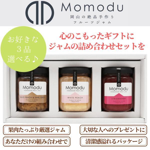 Momodu ギフトセット(ジャム3個入り) 140g×3個|momodu-store