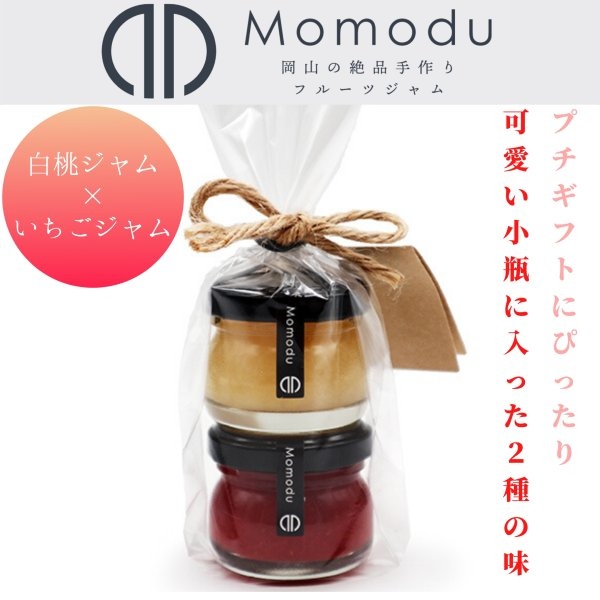 Momodu ミニジャム2個セット(白桃&いちご) 25g×2個|momodu-store