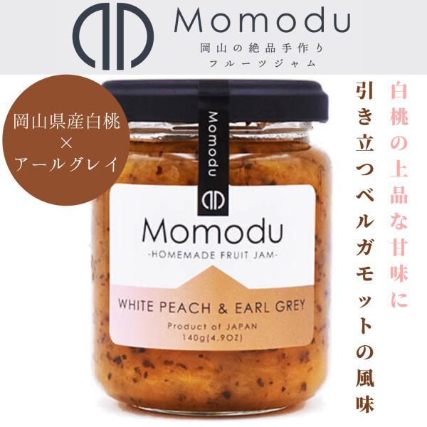 Momodu 白桃アールグレイジャム 140g 1個|momodu-store
