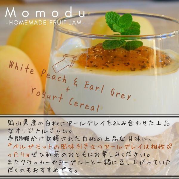 Momodu 白桃アールグレイジャム 140g 1個|momodu-store|02