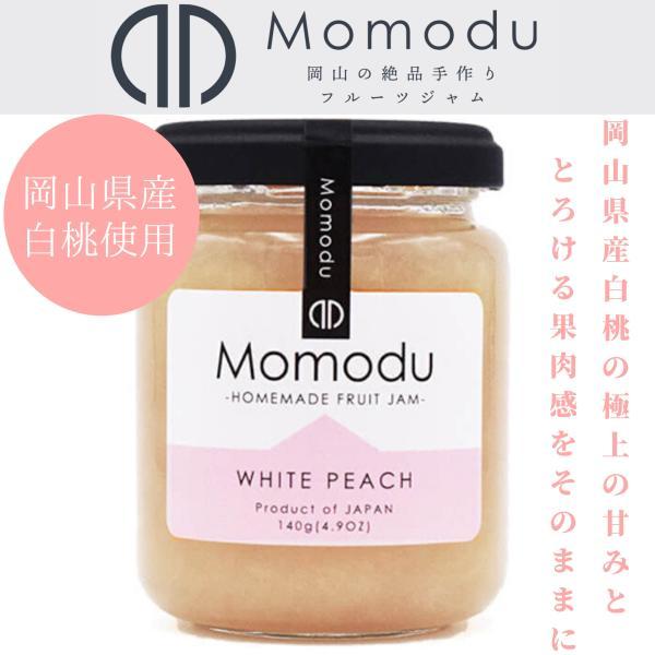 Momodu 白桃ジャム 140g 1個|momodu-store