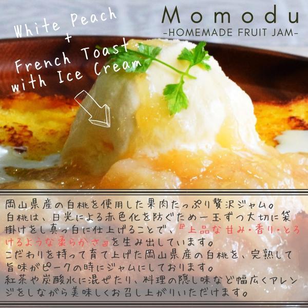 Momodu 白桃ジャム 140g 1個|momodu-store|02