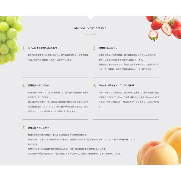 Momodu 白桃ジャム 140g 1個|momodu-store|06