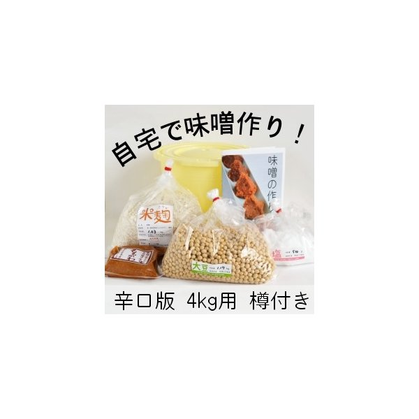 味噌手作りセット(辛口版)4kg用 樽付き(大豆1.17kg,米麹1.03kg,塩510g)