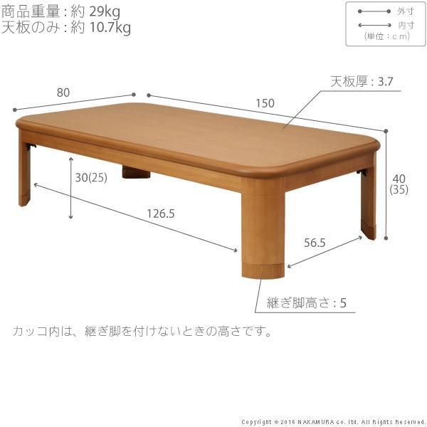 送料無料 こたつ テーブル 大判サイズ 折れ脚・継脚付フラットヒーターこたつ フラットリラ 150x80cm 長方形