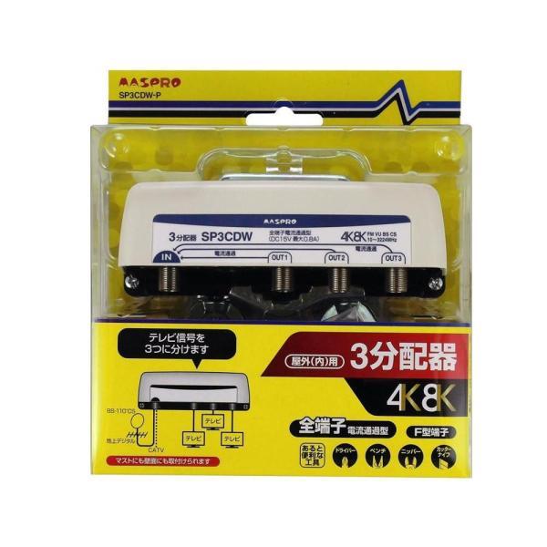 送料無料マスプロ電工 屋外(内)用 4K・8K衛星放送(3224MHz)対応 全端子電流通過型 3分配器 SP3CDW-P