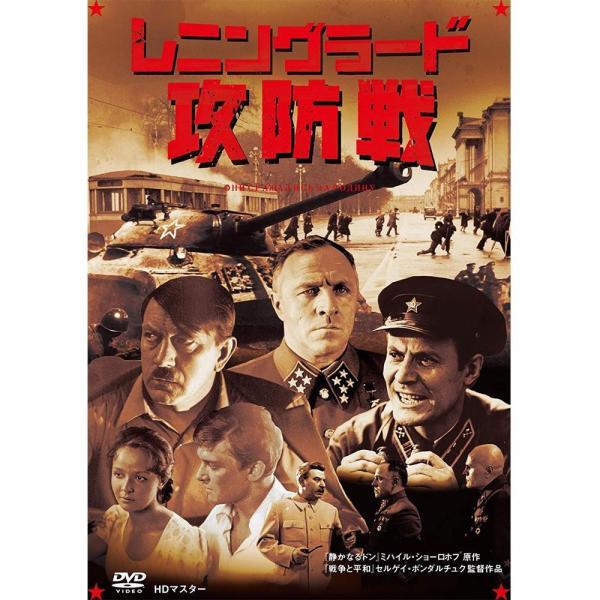 送料無料DVD レニングラード攻防戦 I&II ニューマスター IVCF-5686