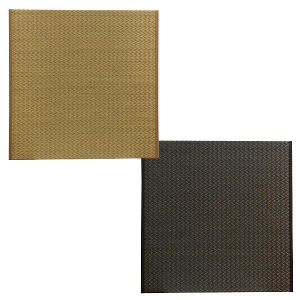 送料無料純国産 ユニット畳 『右京』 82×82×2.5cm 2枚(ベージュ1枚・ブラック1枚)1セット 8309460