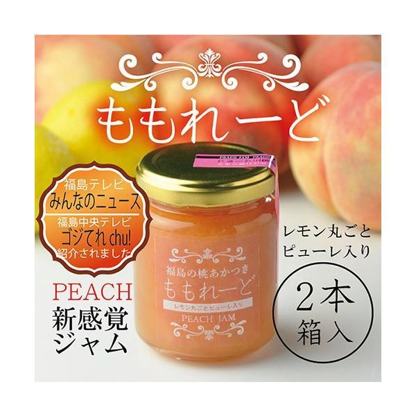 福島あかつき桃のジャム ももれーど 2本セット|momoladeclub