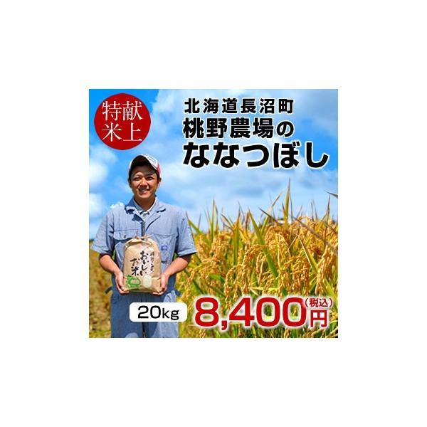 ななつぼし 20kg(5kg×4袋)新米 令和元年産 2019 北海道米 特A 皇室献上米 生産者 農家直送 長沼町 桃野農場