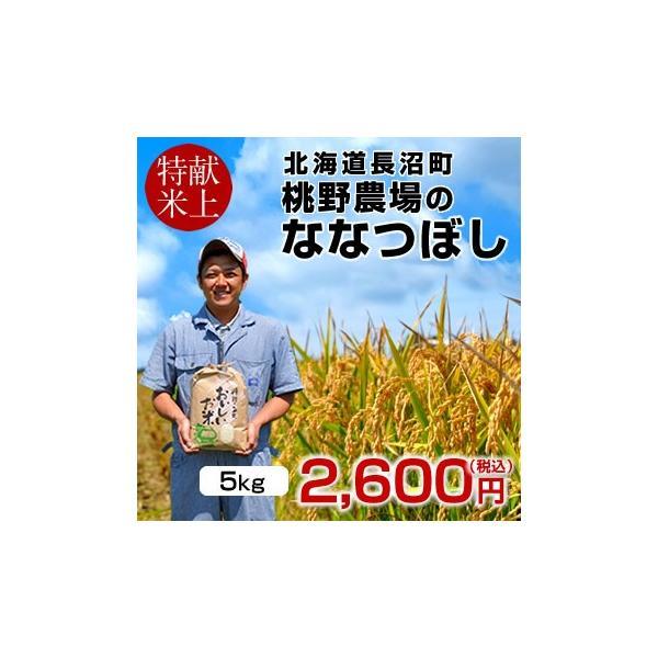 ななつぼし 5kg 新米 令和元年産 2019 北海道米 特A 皇室献上米 生産者 農家直送 長沼町 桃野農場