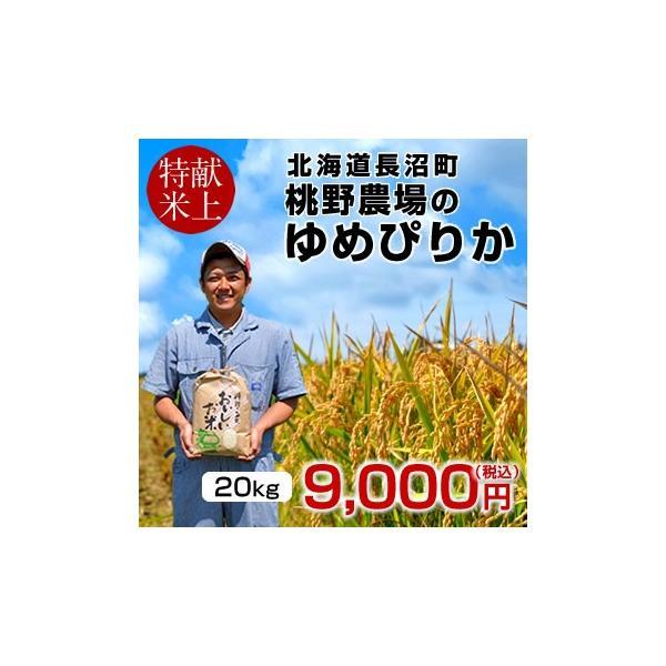ゆめぴりか 20kg(5kg×4袋)新米 令和元年産 2019 北海道米 特A 皇室献上米 生産者 農家直送 長沼町 桃野農場