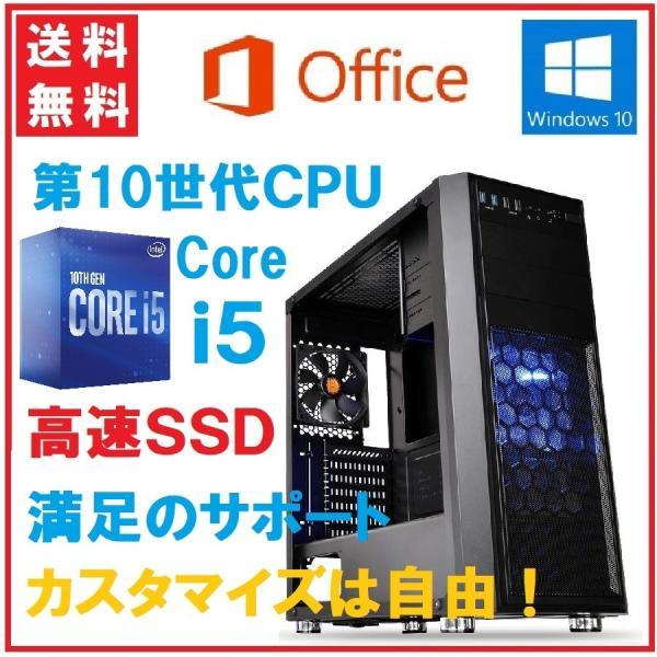 デスクトップパソコンBTO第10世代Corei5-10400SSD240GBメモリ8GBWindows10ミドルタワーカスタマイ