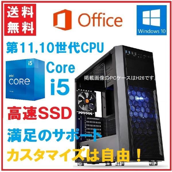 デスクトップパソコンBTO第11世代/10世代Corei5-10400SSD240GBメモリ8GBWindows10カスタマイズ
