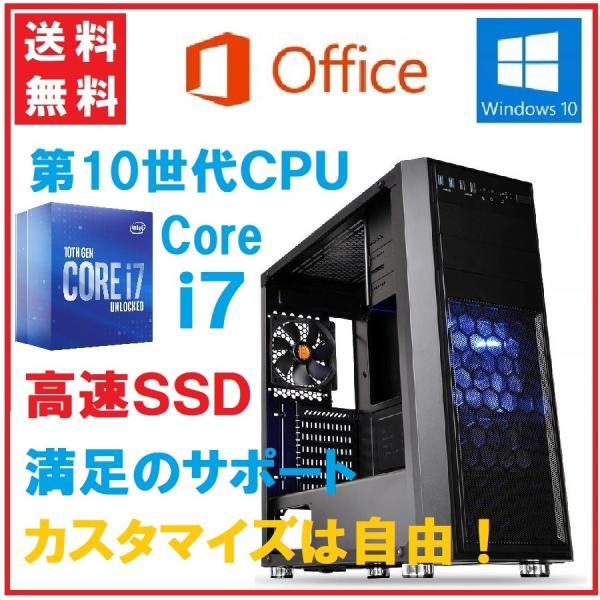 デスクトップパソコンBTO第10世代Corei7-10700SSD240GBメモリ8GBWindows10ミドルタワーカスタマイ