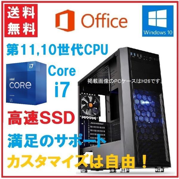 デスクトップパソコンBTO第11世代/10世代代Corei7SSD240GBメモリ8GBWindows10カスタマイズ自由