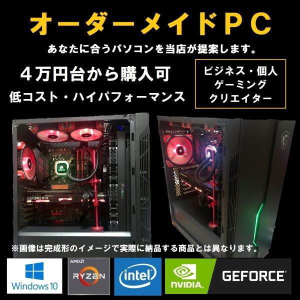 デスクトップパソコンオーダーメイド新品初心者にオススメ最新高性能安いゲーミングPCクリエイターPCビジネス向け