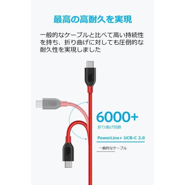 2本セット Anker PowerLine+ USB-C & USB-A 2.0 ケーブル (0.9m x 2 レッド) Galaxy S9 / S8 / S8+、iPad Pro (2018, 11インチ)|momos-shop|03