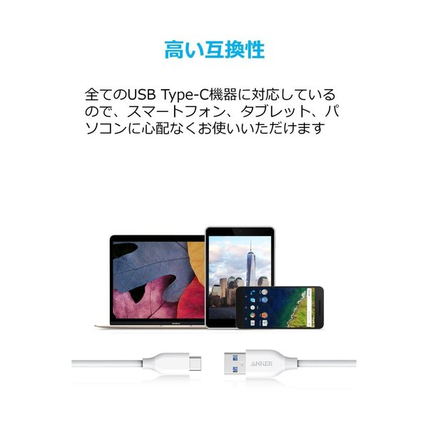 Anker PowerLine USB-C & USB-A 3.0ケーブル (0.9m ホワイト) Galaxy S9 / S9+ / iPad Pro (2018, 11インチ) / MacBook/MacBook Air (2018) / Xperia XZ1|momos-shop|05