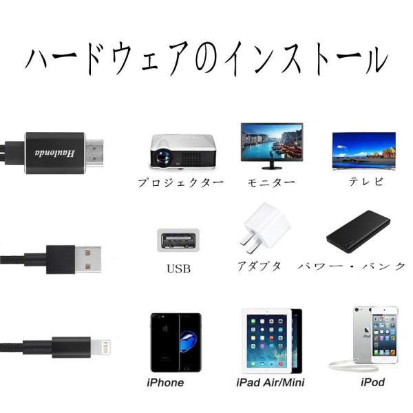 最新版 IOS 12 アイフォンHDMI変換ケーブル Lightning to HDMI接続アダプタ iPhoneテレビ変換ケーブル ライトニングHDMI変換アダプター iPad Lightning Digi|momos-shop|03