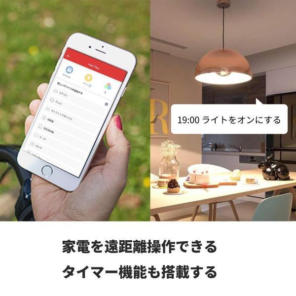 SwitchBot スイッチボット スマートホーム 学習リモコン グーグルホーム Alexa -IFTTT イフト Siriに対応 SwitchBot Hub Plus momos-shop 05