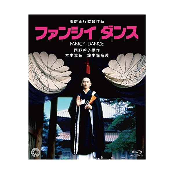 ファンシイダンス 4K Scanning Blu-ray|momotarou-store