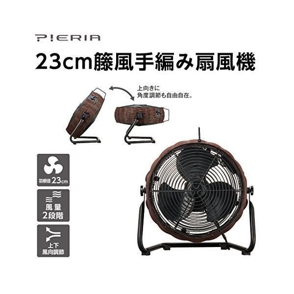 ピエリア 籐風手編み扇風機23cm FCT-231 BR ブラウンの画像