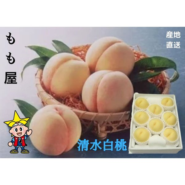 御中元2021【送料無料】岡山県産 最高級の桃 清水白桃 6〜8個 約1.8kg 御礼 御祝 内祝 ギフト 誕生日