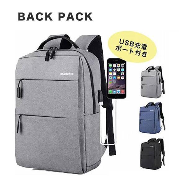 メンズリュックレディースリュックバッグパックリュックリュックサック鞄カバンかばん使いやすい普段使い通勤通学旅行メンズレディースユ