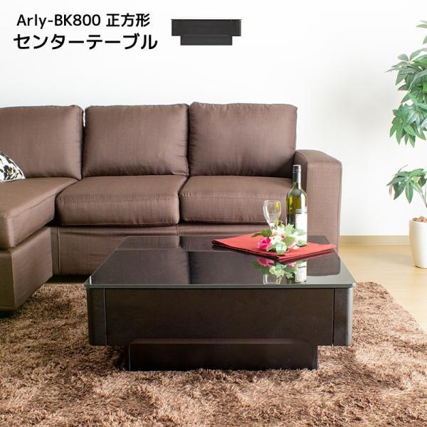収納付き ローテーブル / Arly 正方形 80×80cm ガラス天板 アッシュ材|momu