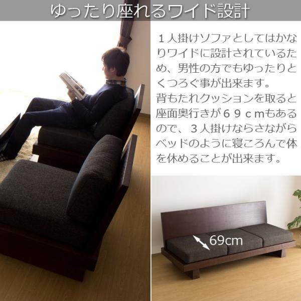 ソファ 1人掛け / Hida 和風モダン momu 05