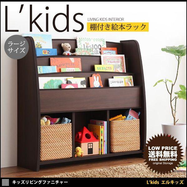 こども収納 絵本棚 絵本ラック キッズ家具 おもちゃ箱 木製 おしゃれ|mon-tana