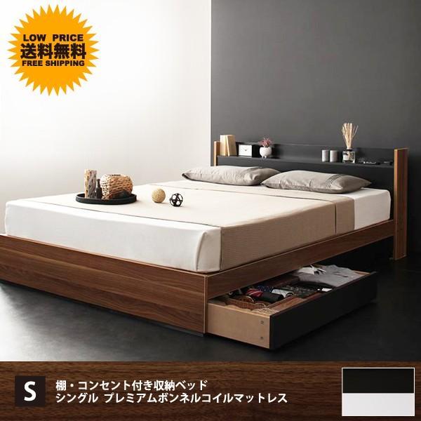 ベッド シングルベッド シングルサイズ 収納付きベッド マットレスつき セット マットレス付き 北欧 人気 おしゃれ おすすめ|mon-tana