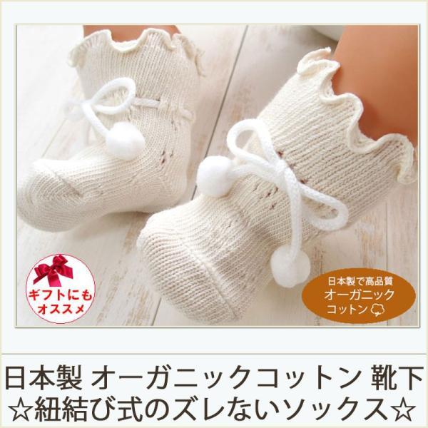 4cf7486c15911 赤ちゃんの靴下 ベビーソックス 日本製 のおすすめ 人気ファッション通販