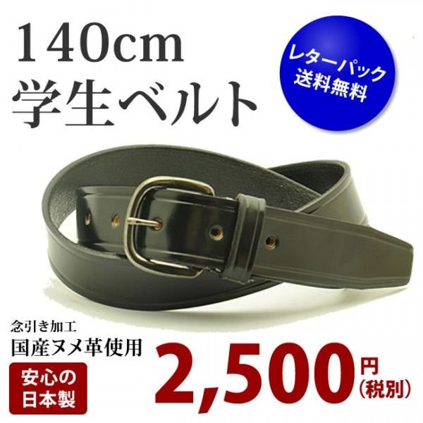 KASAJIMA ベルト 学生 革 学校 制服 学生服 国産 日本製 念引き加工 140cm|moncrest