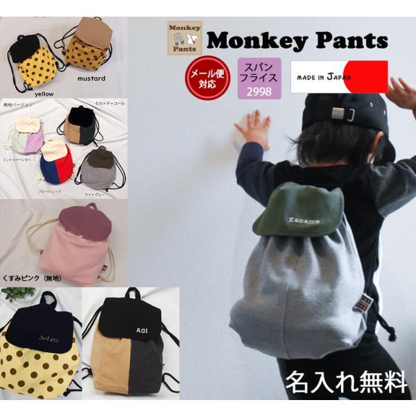 赤ちゃん 便利グッズ 伸縮性 カットソー素材 ベビーリュックC070日本製 一升餅・メール便可20 ベビー服2998 男の子 女の子 赤ちゃん