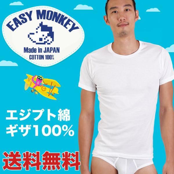 クルーネック丸首Tシャツ エジプト綿ギザ GIZA イージーモンキー限定 日本製 Made in JAPAN コットン100% コーマ糸 半袖Tシャツ 肌着 メンズ 男性 インナー monkey