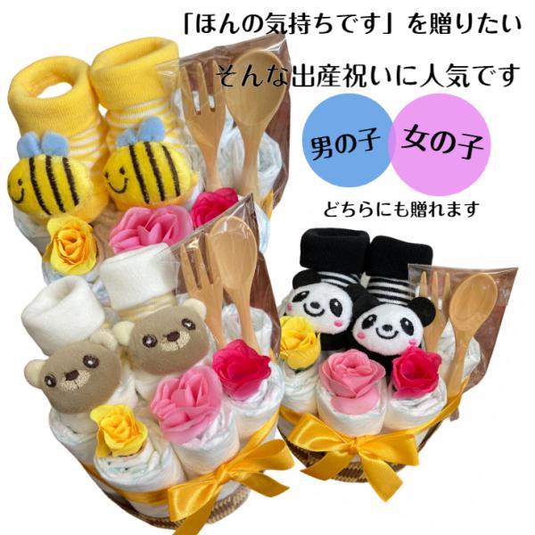 出産祝いおむつケーキオムツケーキ男の子女の子兼用プチプライスプチはちくまパンダ
