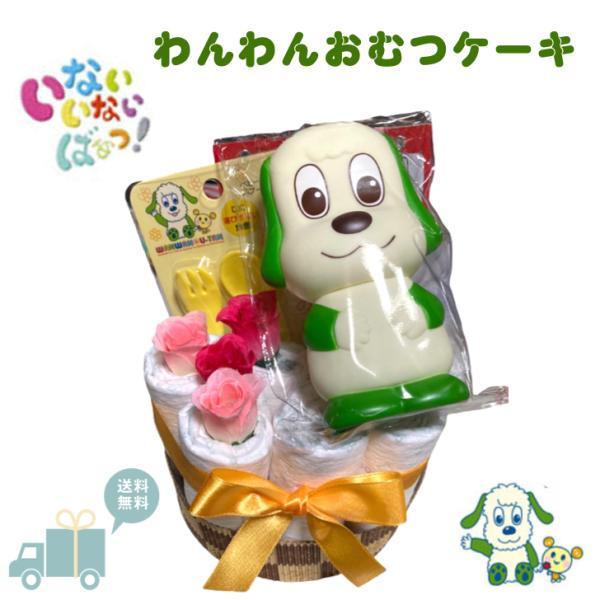 出産祝い おむつケーキ オムツケーキ いないいないばあっ ★ワンワン★ お母さんといっしょ  男の子 女の子  プチキャラクター|monkeypanda333