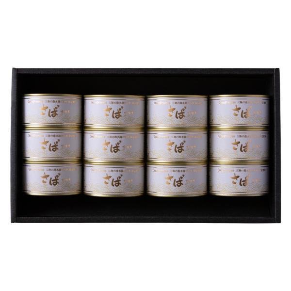 ギフト 缶詰 高級 おおぶり さば 味噌煮 12缶セット