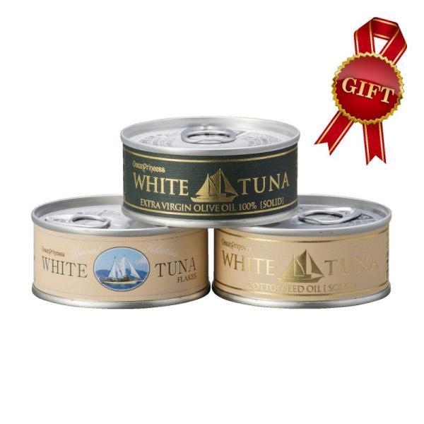 高級 ツナ缶 ギフト 詰合せ 3缶ギフトセット エキストラバージンオリーブオイル ソリッド 綿実油 フレーク ソリッド 開店 開業