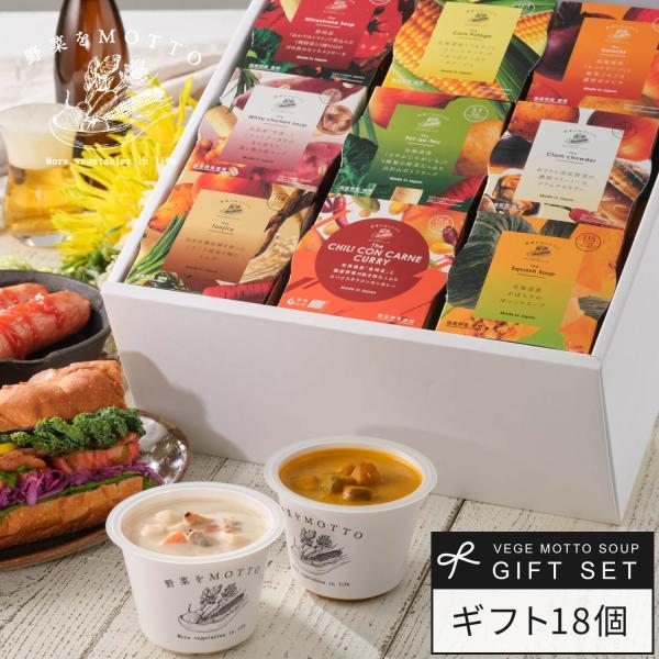 敬老の日 ギフト プレゼント おまかせ スープ 18個セット   ミネストローネ ポトフ クラム ボルシチ コーン 和風ごぼう とん汁 かぼちゃ