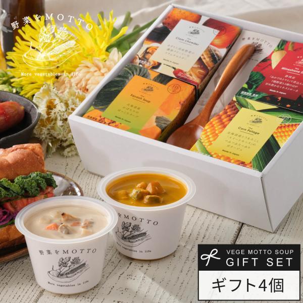 敬老の日 ギフト プレゼント おまかせ スープ  4個 セット スプーン付き ミネストローネ コーン クラムチャウダー かぼちゃ