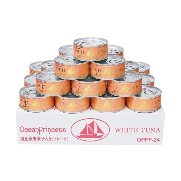 オーシャンプリンセス  贅沢ツナ缶 国産赤唐辛子入りピリ辛ツナ 24缶セット