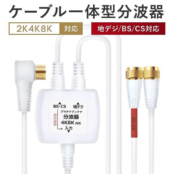 分波器テレビアンテナケーブル4K8KBSCS地デジ入力ケーブル付き一体型1.5m0.3m4Kノイズに強いプラチナアンテナケーブル