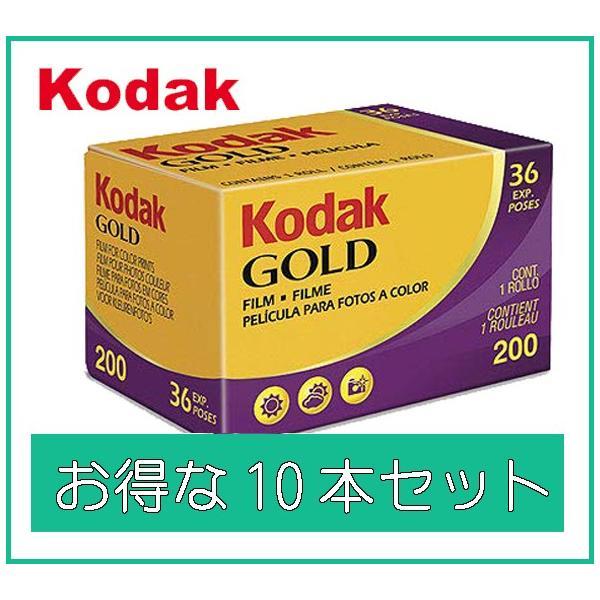 コダック 35mm カラーフィルム GOLD200 36枚撮り 単品 10本セット